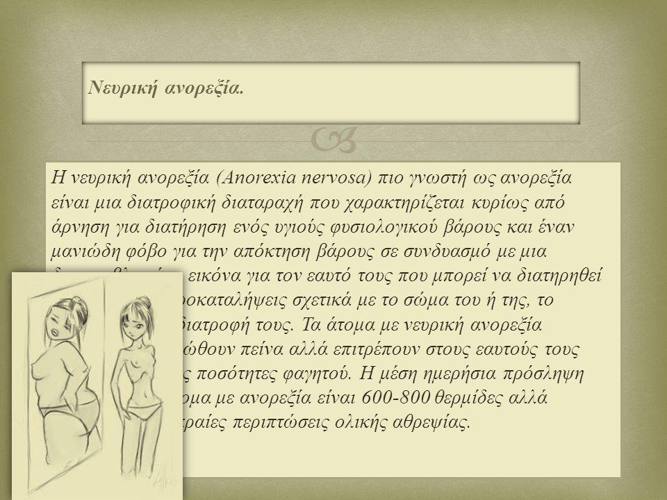  Η νευρική ανορεξία (Anorexia nervosa) πιο γνωστή ως ανορεξία είναι μια διατροφική διαταραχή που χαρακτηρίζεται κυρίως από άρνηση για διατήρηση ενός
