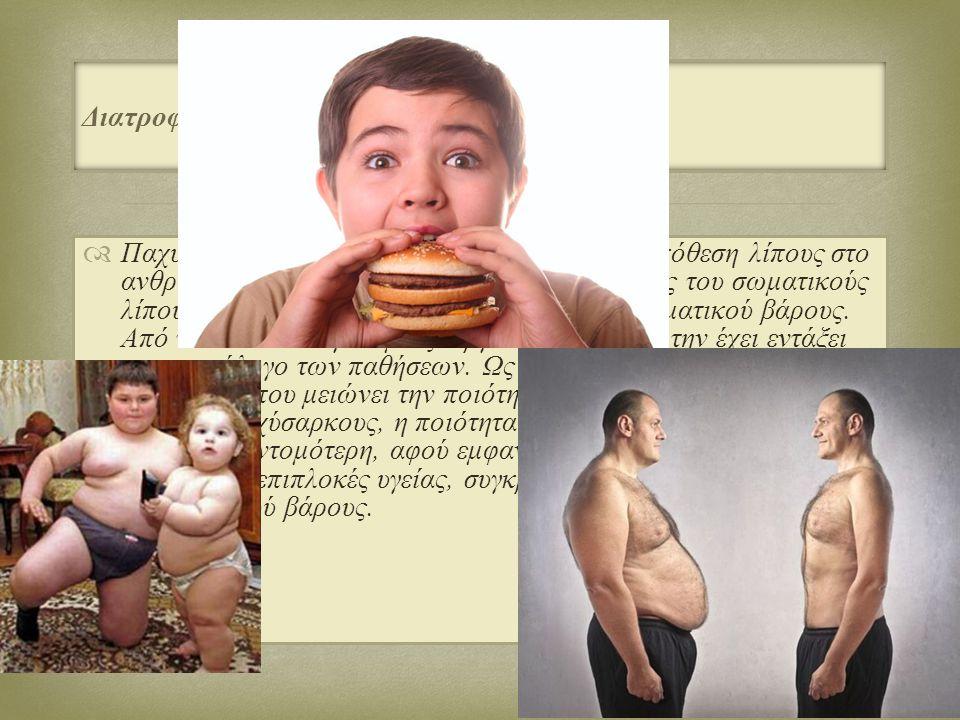   Παχυσαρκία είναι η παθολογικά αυξημένη εναπόθεση λίπους στο ανθρώπινο σώμα. Αυτή η αύξηση της ποσότητας του σωματικούς λίπους, συνεπάγεται βέβαια