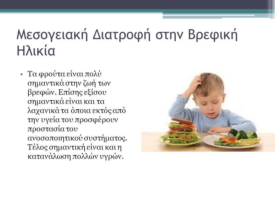 Μεσογειακή Διατροφή στην Βρεφική Ηλικία Τα φρούτα είναι πολύ σημαντικά στην ζωή των βρεφών. Επίσης εξίσου σημαντικά είναι και τα λαχανικά τα όποια εκτ