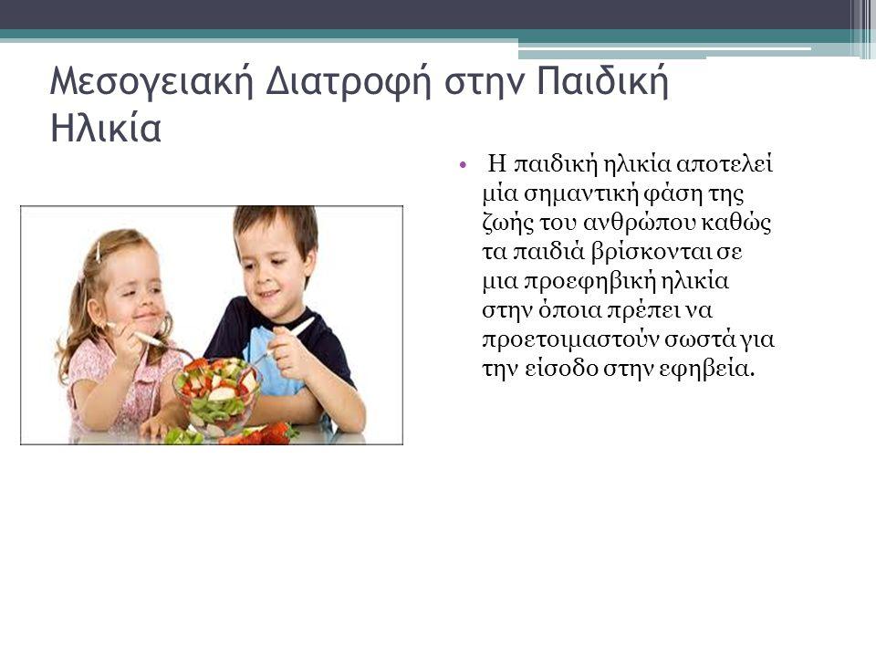 Μεσογειακή Διατροφή στην Παιδική Ηλικία Η παιδική ηλικία αποτελεί μία σημαντική φάση της ζωής του ανθρώπου καθώς τα παιδιά βρίσκονται σε μια προεφηβική ηλικία στην όποια πρέπει να προετοιμαστούν σωστά για την είσοδο στην εφηβεία.