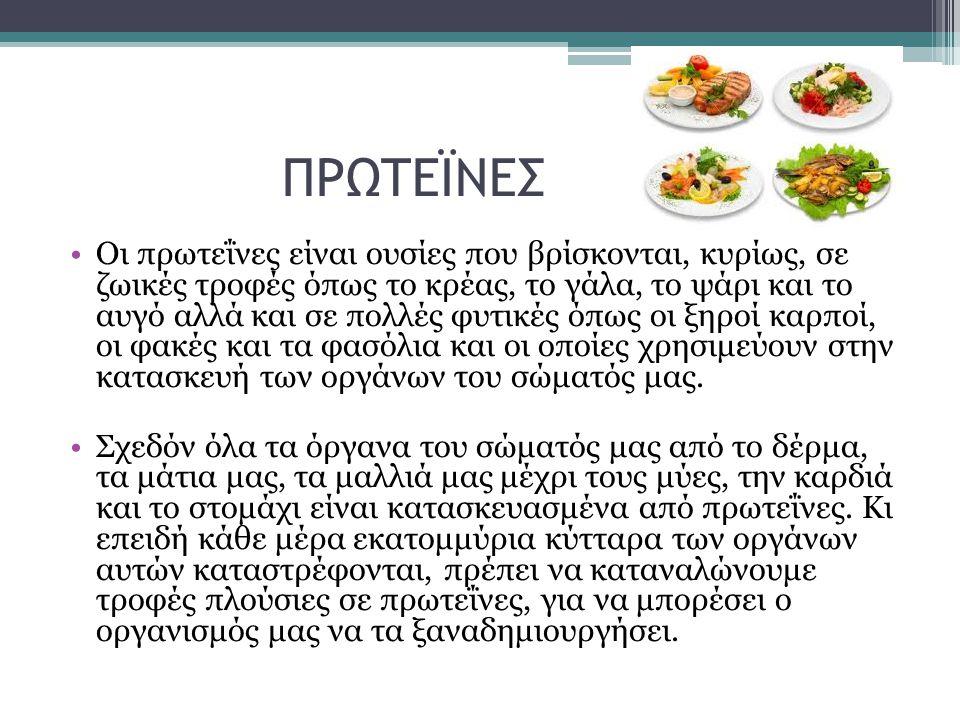 ΠΡΩΤΕΪΝΕΣ Οι πρωτεΐνες είναι ουσίες που βρίσκονται, κυρίως, σε ζωικές τροφές όπως το κρέας, το γάλα, το ψάρι και το αυγό αλλά και σε πολλές φυτικές όπ