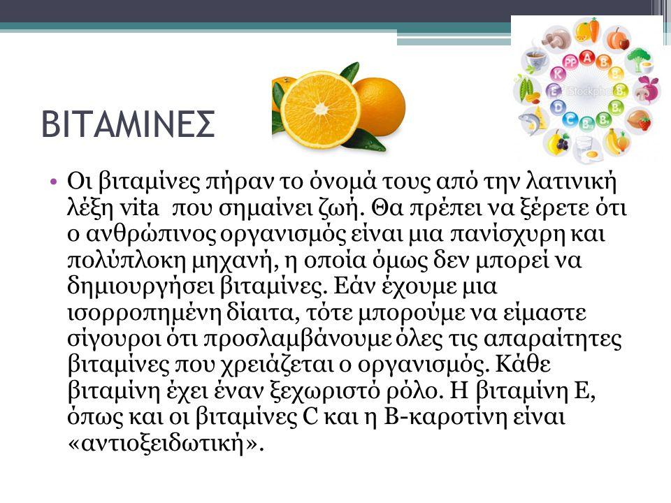 ΒΙΤΑΜΙΝΕΣ Οι βιταμίνες πήραν το όνομά τους από την λατινική λέξη vita που σημαίνει ζωή. Θα πρέπει να ξέρετε ότι ο ανθρώπινος οργανισμός είναι μια πανί