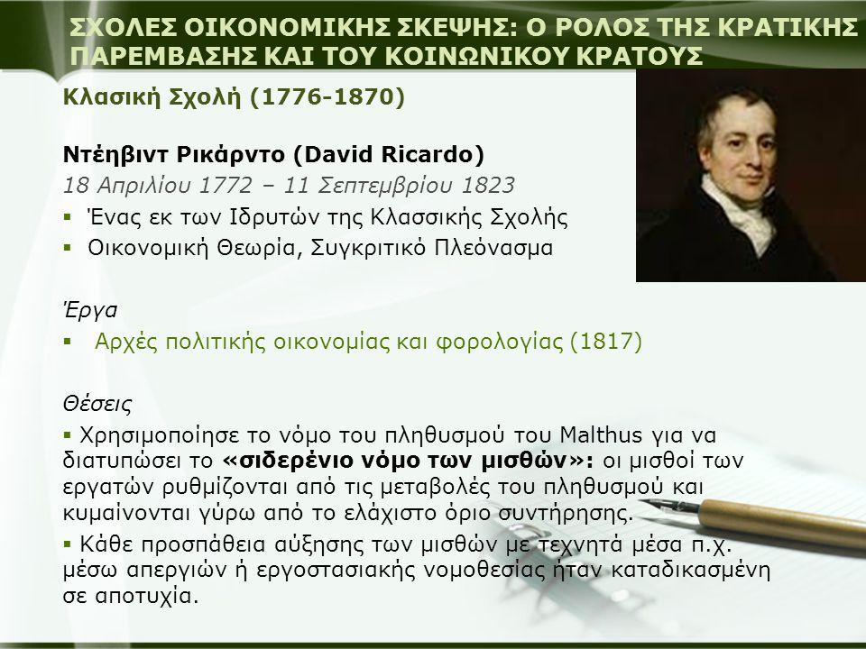 Κλασική Σχολή (1776-1870) Ντέηβιντ Ρικάρντο (David Ricardo)  Ο σιδερένιος νόμος των μισθών συνδέεται επίσης με τους νόμους της διανομής του εισοδήματος και της φθίνουσας γονιμότητας του εδάφους.