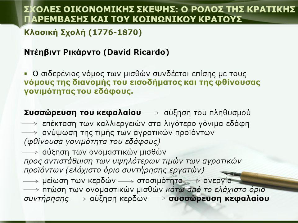 Κλασική Σχολή (1776-1870) Ντέηβιντ Ρικάρντο (David Ricardo)  Ο σιδερένιος νόμος των μισθών συνδέεται επίσης με τους νόμους της διανομής του εισοδήματ
