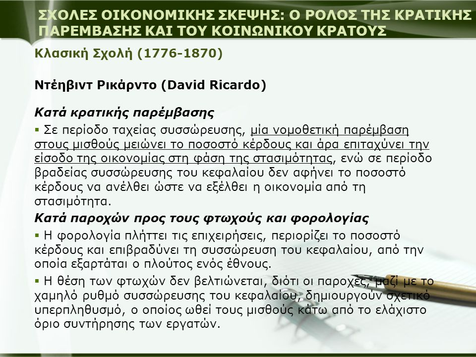 Κλασική Σχολή (1776-1870) Ντέηβιντ Ρικάρντο (David Ricardo) Κατά κρατικής παρέμβασης  Σε περίοδο ταχείας συσσώρευσης, μία νομοθετική παρέμβαση στους