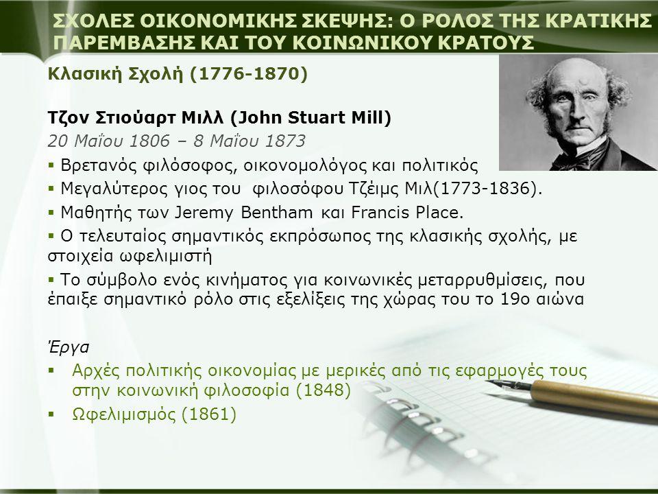 Κλασική Σχολή (1776-1870) Τζον Στιούαρτ Μιλλ (John Stuart Mill) Θεωρία περί αποθέματος μισθών (πίστευαν όλοι οι κλασικοί) Η ζήτηση εργασίας σε μία οικονομία προσδιορίζεται από ένα απόθεμα κεφαλαίου, που είναι προορισμένο για την κάλυψη των εξόδων διαβίωσης των εργατών (απόθεμα μισθών).