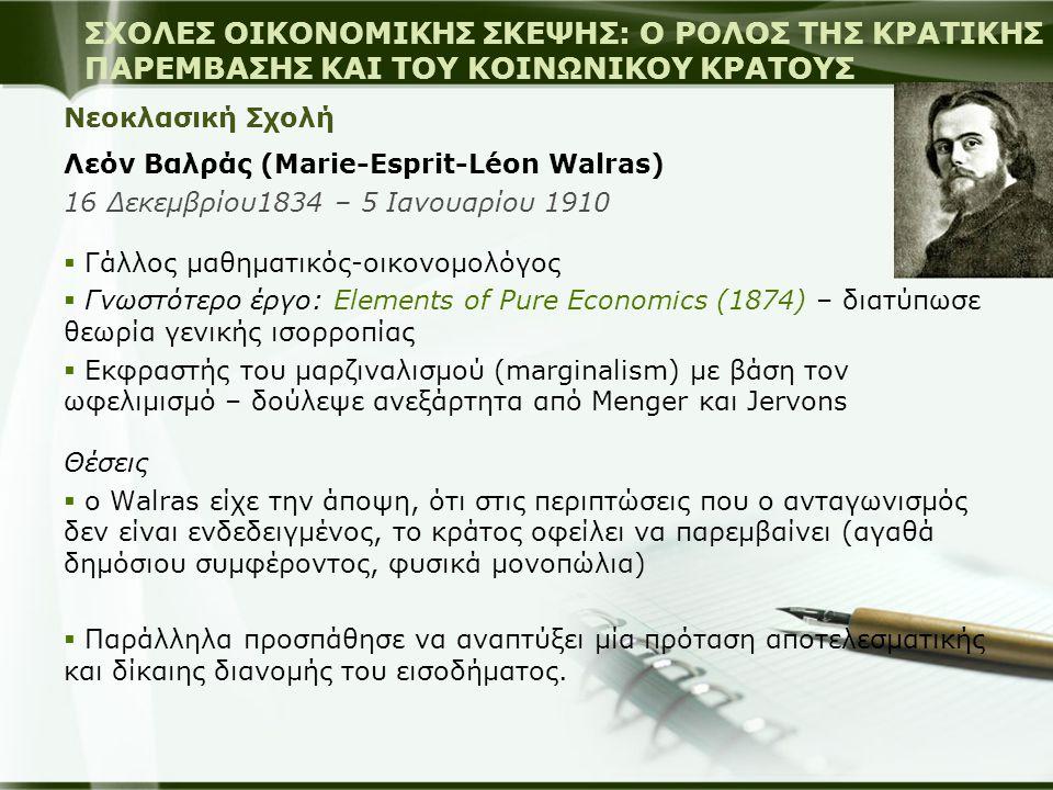 Νεοκλασική Σχολή Λεόν Βαλράς (Marie-Esprit-Léon Walras) 16 Δεκεμβρίου1834 – 5 Ιανουαρίου 1910  Γάλλος μαθηματικός-οικονομολόγος  Γνωστότερο έργο: El