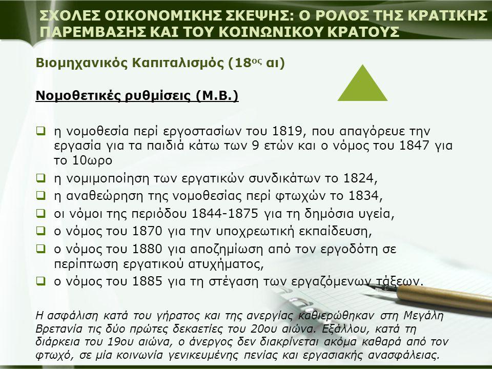 Βιομηχανικός Καπιταλισμός (18 ος αι) Νομοθετικές ρυθμίσεις (Μ.Β.)  η νομοθεσία περί εργοστασίων του 1819, που απαγόρευε την εργασία για τα παιδιά κάτ