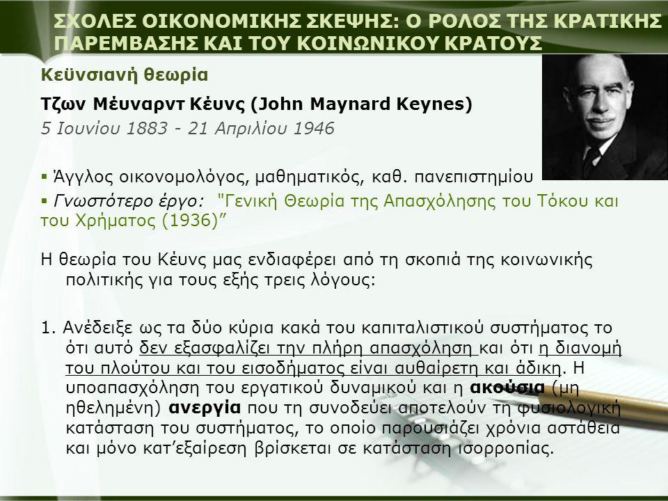 Κεϋνσιανή θεωρία Τζων Μέυναρντ Κέυνς (John Maynard Keynes) 5 Ιουνίου 1883 - 21 Απριλίου 1946  Άγγλος οικονομολόγος, μαθηματικός, καθ. πανεπιστημίου 