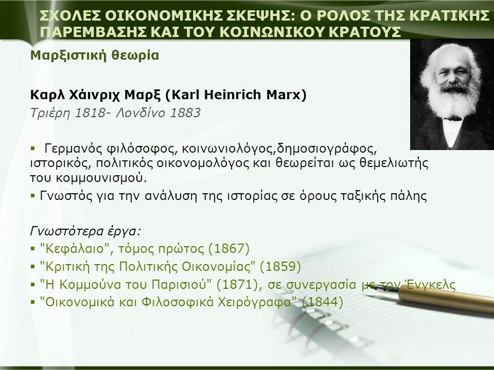 Μαρξιστική θεωρία Καρλ Χάινριχ Μαρξ (Karl Heinrich Marx) Τριέρη 1818- Λονδίνο 1883  Γερμανός φιλόσοφος, κοινωνιολόγος,δημοσιογράφος, ιστορικός, πολιτ