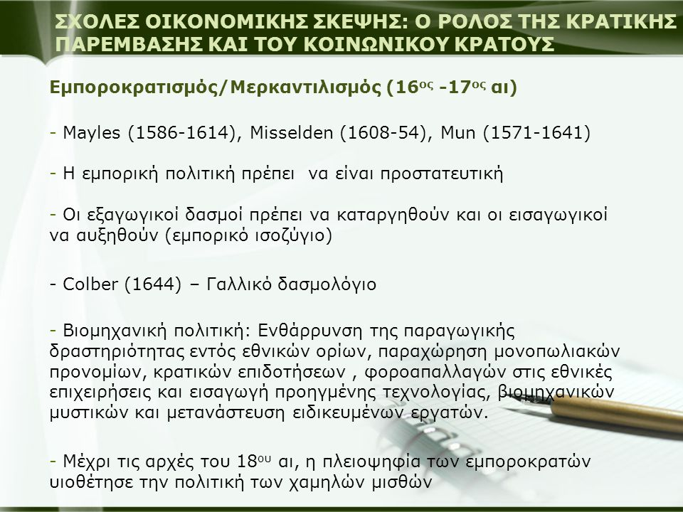 Φυσιοκράτες (17 ος -18 ος αι) - Πρώτη επιστημονική οικονομική Σχολή.