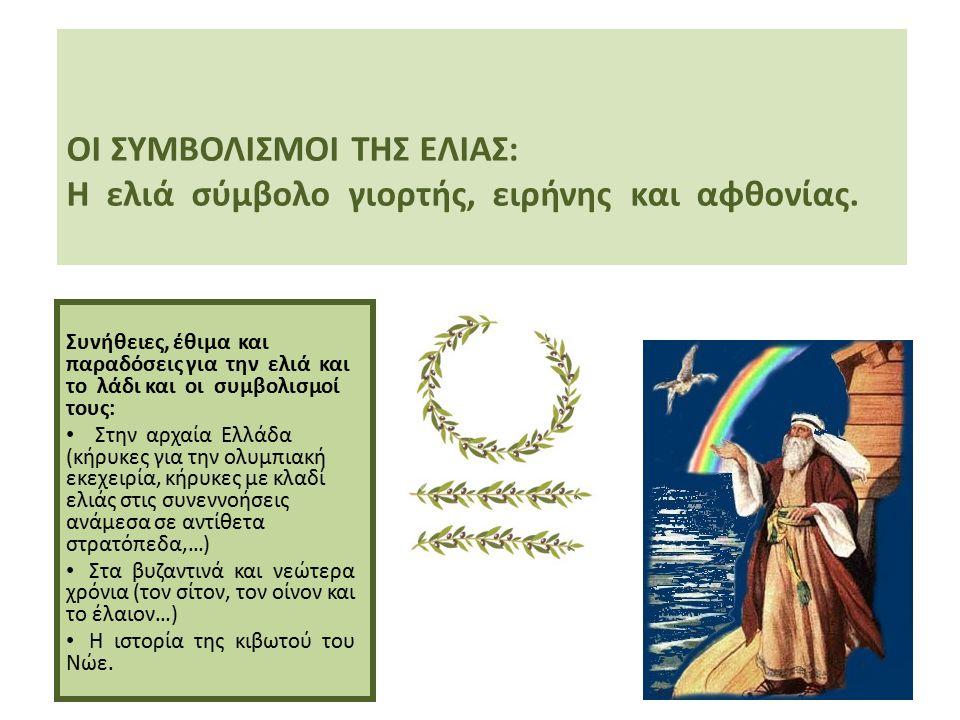 ΟΙ ΣΥΜΒΟΛΙΣΜΟΙ ΤΗΣ ΕΛΙΑΣ: Η ελιά σύμβολο γιορτής, ειρήνης και αφθονίας. Συνήθειες, έθιμα και παραδόσεις για την ελιά και το λάδι και οι συμβολισμοί το