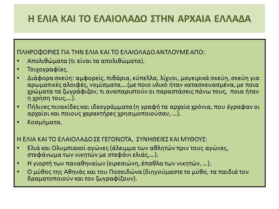 Η ελιά στη αρχαία Ελλάδα.