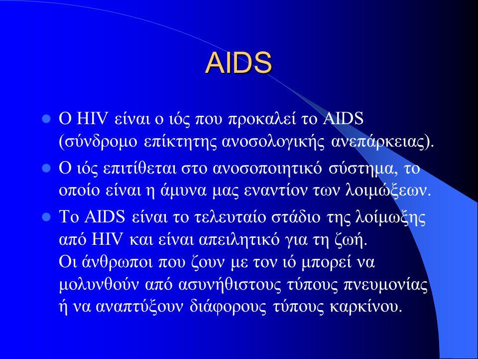 AIDS Ο HIV είναι ο ιός που προκαλεί το AIDS (σύνδρομο επίκτητης ανοσολογικής ανεπάρκειας). Ο ιός επιτίθεται στο ανοσοποιητικό σύστημα, το οποίο είναι