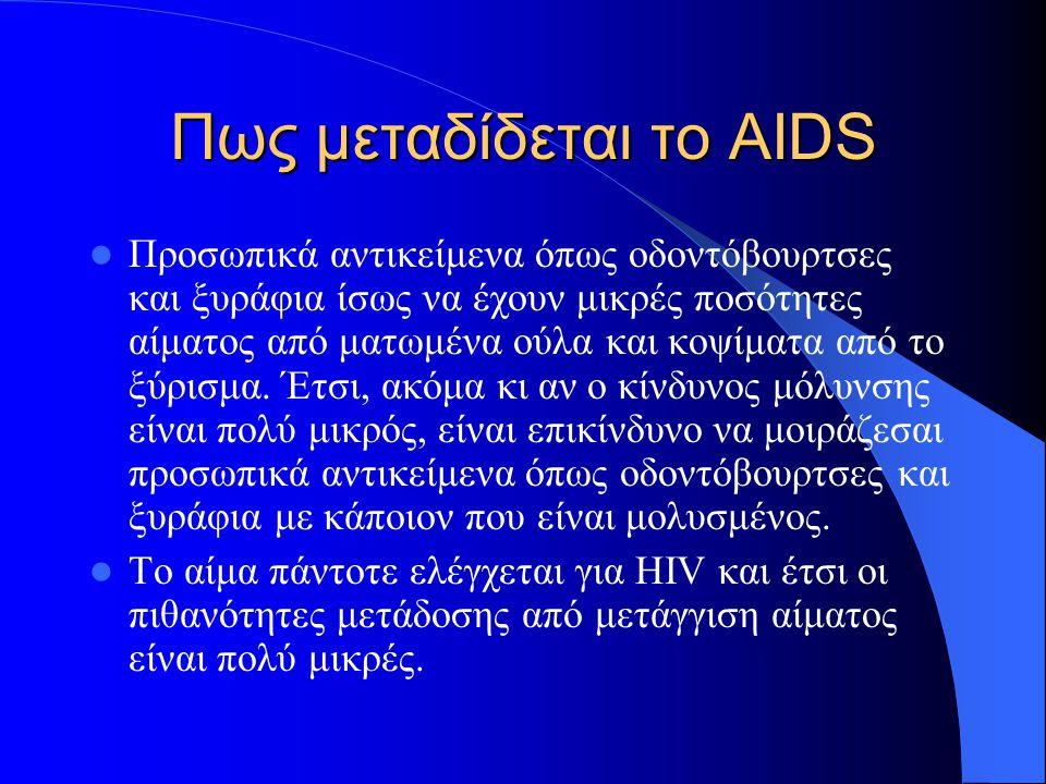 Πως μεταδίδεται το AIDS Προσωπικά αντικείμενα όπως οδοντόβουρτσες και ξυράφια ίσως να έχουν μικρές ποσότητες αίματος από ματωμένα ούλα και κοψίματα απ