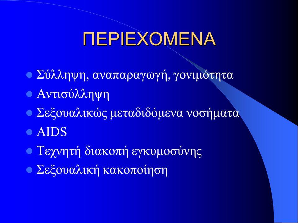 ΠΕΡΙΕΧΟΜΕΝΑ Σύλληψη, αναπαραγωγή, γονιμότητα Αντισύλληψη Σεξουαλικώς μεταδιδόμενα νοσήματα AIDS Τεχνητή διακοπή εγκυμοσύνης Σεξουαλική κακοποίηση