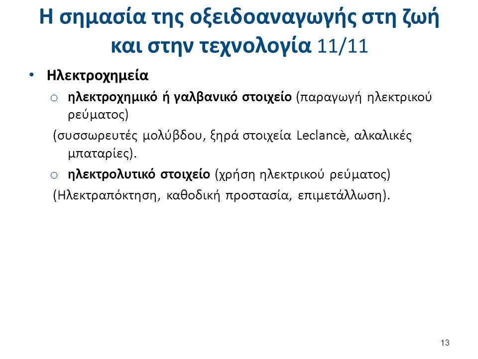 Η σημασία της οξειδοαναγωγής στη ζωή και στην τεχνολογία 11/11 Ηλεκτροχημεία o ηλεκτροχημικό ή γαλβανικό στοιχείο (παραγωγή ηλεκτρικού ρεύματος) (συσσ