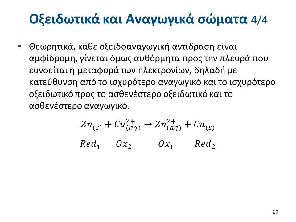 Οξειδωτικά και Αναγωγικά σώματα 4/4 Θεωρητικά, κάθε οξειδοαναγωγική αντίδραση είναι αμφίδρομη, γίνεται όμως αυθόρμητα προς την πλευρά που ευνοείται η