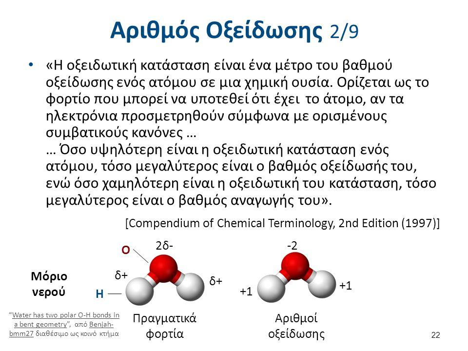 Αριθμός Οξείδωσης 2/9 «Η οξειδωτική κατάσταση είναι ένα μέτρο του βαθμού οξείδωσης ενός ατόμου σε μια χημική ουσία. Ορίζεται ως το φορτίο που μπορεί ν