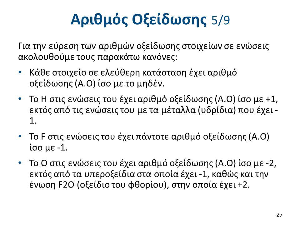 Αριθμός Οξείδωσης 5/9 Για την εύρεση των αριθμών οξείδωσης στοιχείων σε ενώσεις ακολουθούμε τους παρακάτω κανόνες: Κάθε στοιχείο σε ελεύθερη κατάσταση