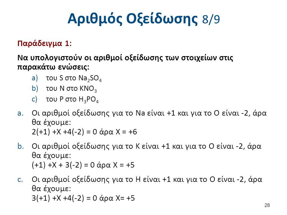 Αριθμός Οξείδωσης 8/9 Παράδειγμα 1: Να υπολογιστούν οι αριθμοί οξείδωσης των στοιχείων στις παρακάτω ενώσεις: a)του S στο Na 2 SO 4 b)του Ν στο KNO 3