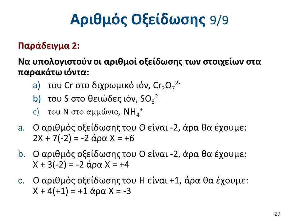 Αριθμός Οξείδωσης 9/9 Παράδειγμα 2: Να υπολογιστούν οι αριθμοί οξείδωσης των στοιχείων στα παρακάτω ιόντα: a)του Cr στο διχρωμικό ιόν, Cr 2 O 7 2- b)τ