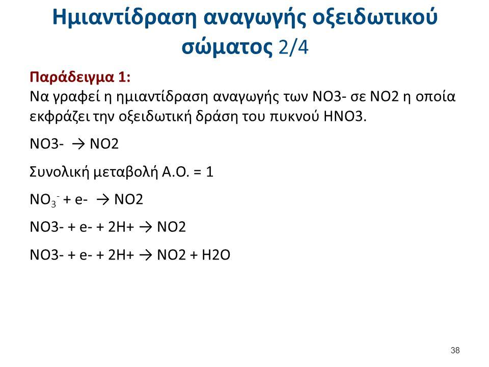 Ημιαντίδραση αναγωγής οξειδωτικού σώματος 2/4 Παράδειγμα 1: Να γραφεί η ημιαντίδραση αναγωγής των ΝΟ3- σε ΝΟ2 η οποία εκφράζει την οξειδωτική δράση το