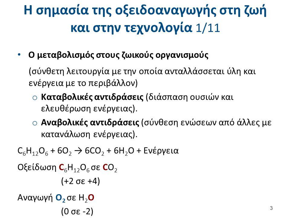 Η σημασία της οξειδοαναγωγής στη ζωή και στην τεχνολογία 1/11 Ο μεταβολισμός στους ζωικούς οργανισμούς (σύνθετη λειτουργία με την οποία ανταλλάσσεται