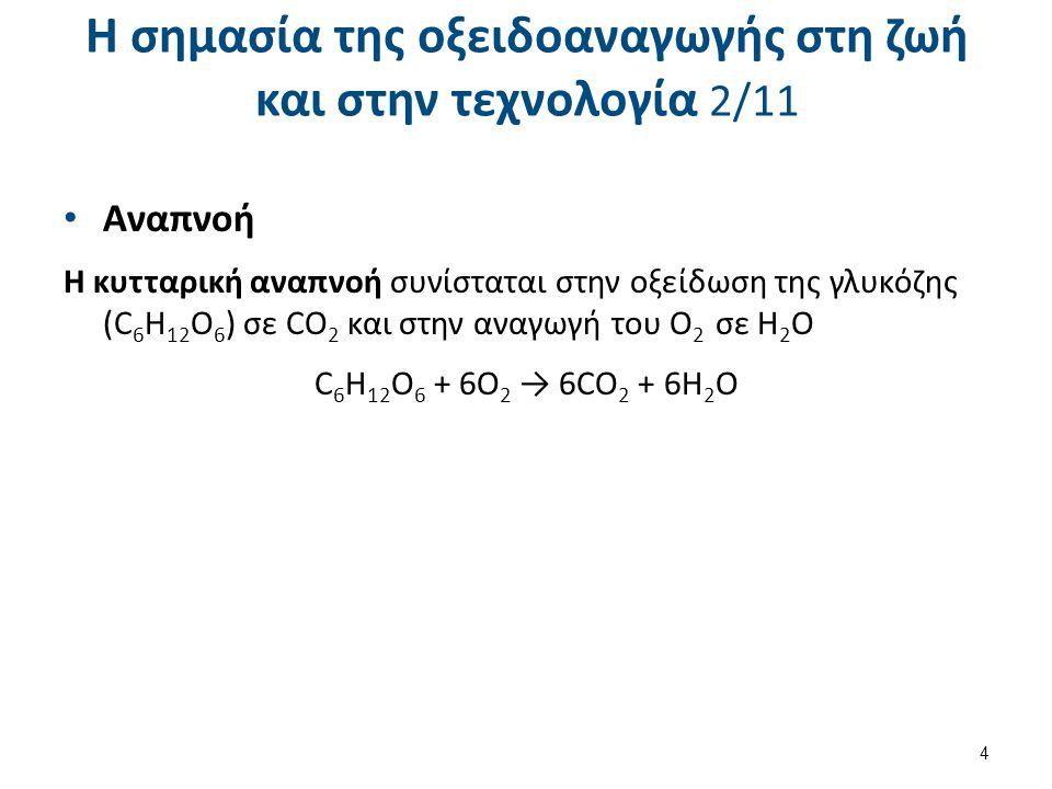Η σημασία της οξειδοαναγωγής στη ζωή και στην τεχνολογία 2/11 Αναπνοή Η κυτταρική αναπνοή συνίσταται στην οξείδωση της γλυκόζης (C 6 H 12 O 6 ) σε CO