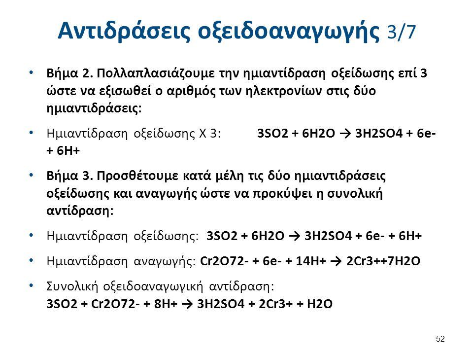Αντιδράσεις οξειδοαναγωγής 3/7 Βήμα 2. Πολλαπλασιάζουμε την ημιαντίδραση οξείδωσης επί 3 ώστε να εξισωθεί ο αριθμός των ηλεκτρονίων στις δύο ημιαντιδρ