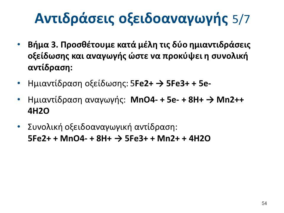 Αντιδράσεις οξειδοαναγωγής 5/7 Βήμα 3. Προσθέτουμε κατά μέλη τις δύο ημιαντιδράσεις οξείδωσης και αναγωγής ώστε να προκύψει η συνολική αντίδραση: Ημια
