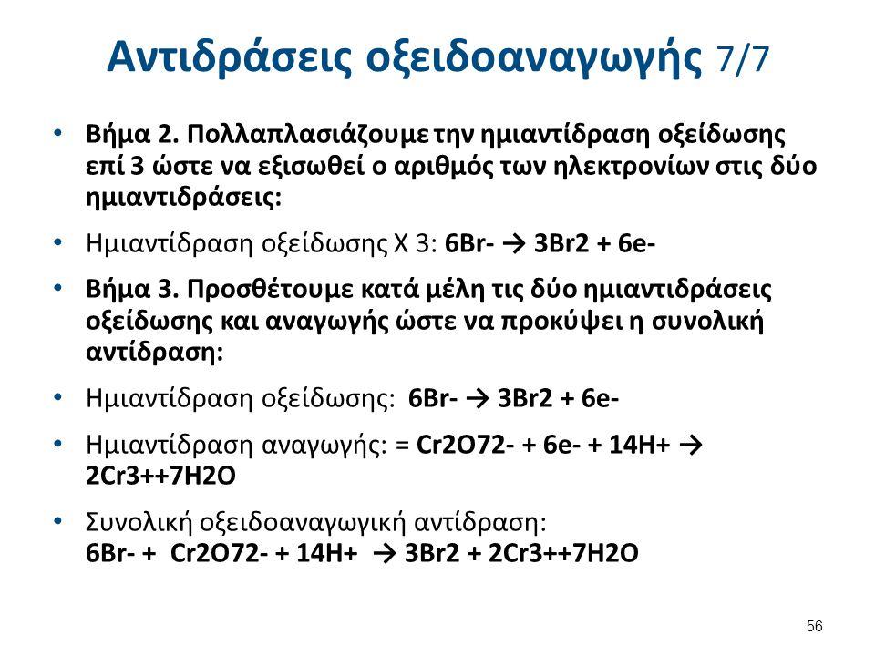 Αντιδράσεις οξειδοαναγωγής 7/7 Βήμα 2. Πολλαπλασιάζουμε την ημιαντίδραση οξείδωσης επί 3 ώστε να εξισωθεί ο αριθμός των ηλεκτρονίων στις δύο ημιαντιδρ