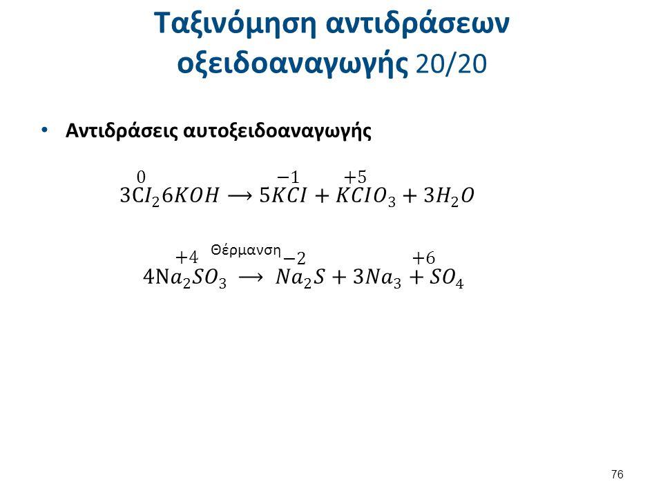 Ταξινόμηση αντιδράσεων οξειδοαναγωγής 20/20 Αντιδράσεις αυτοξειδοαναγωγής 76 Θέρμανση