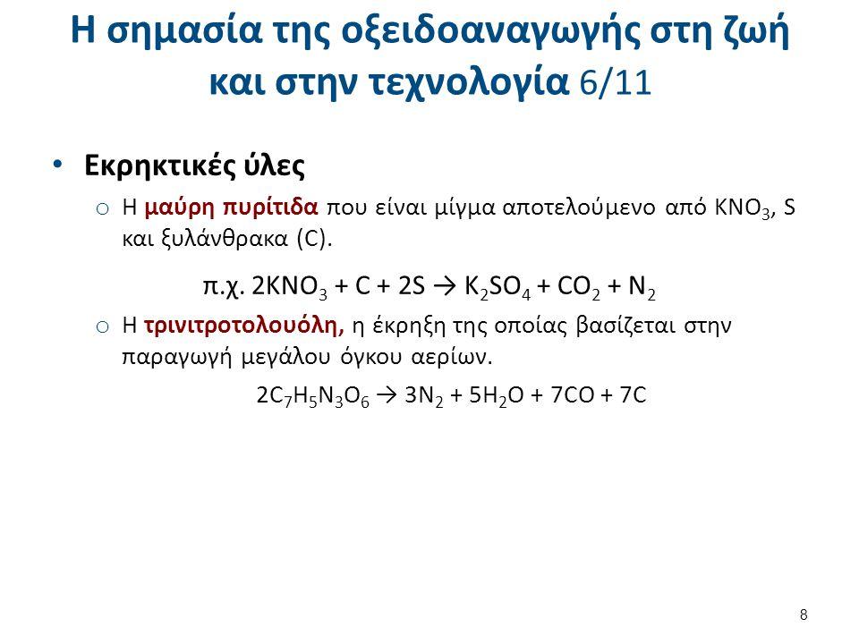 Η σημασία της οξειδοαναγωγής στη ζωή και στην τεχνολογία 6/11 Εκρηκτικές ύλες o Η μαύρη πυρίτιδα που είναι μίγμα αποτελούμενο από KNO 3, S και ξυλάνθρ