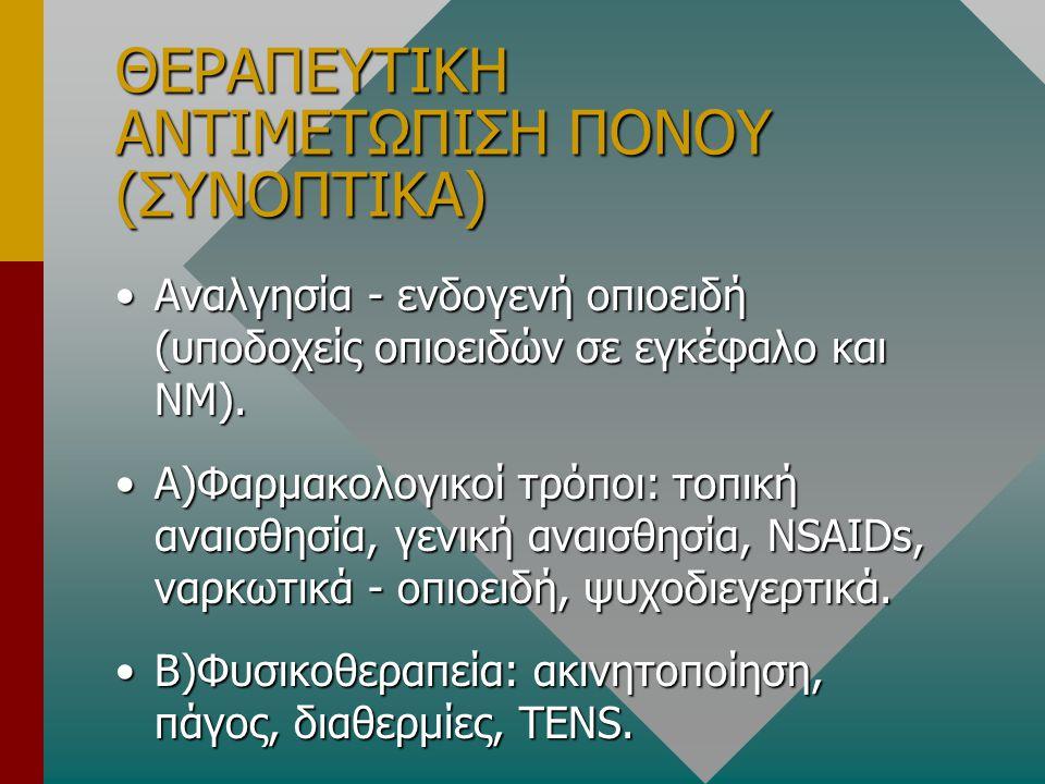 ΘΕΡΑΠΕΥΤΙΚΗ ΑΝΤΙΜΕΤΩΠΙΣΗ ΠΟΝΟΥ (ΣΥΝΟΠΤΙΚΑ) Αναλγησία - ενδογενή οπιοειδή (υποδοχείς οπιοειδών σε εγκέφαλο και ΝΜ).Αναλγησία - ενδογενή οπιοειδή (υποδο