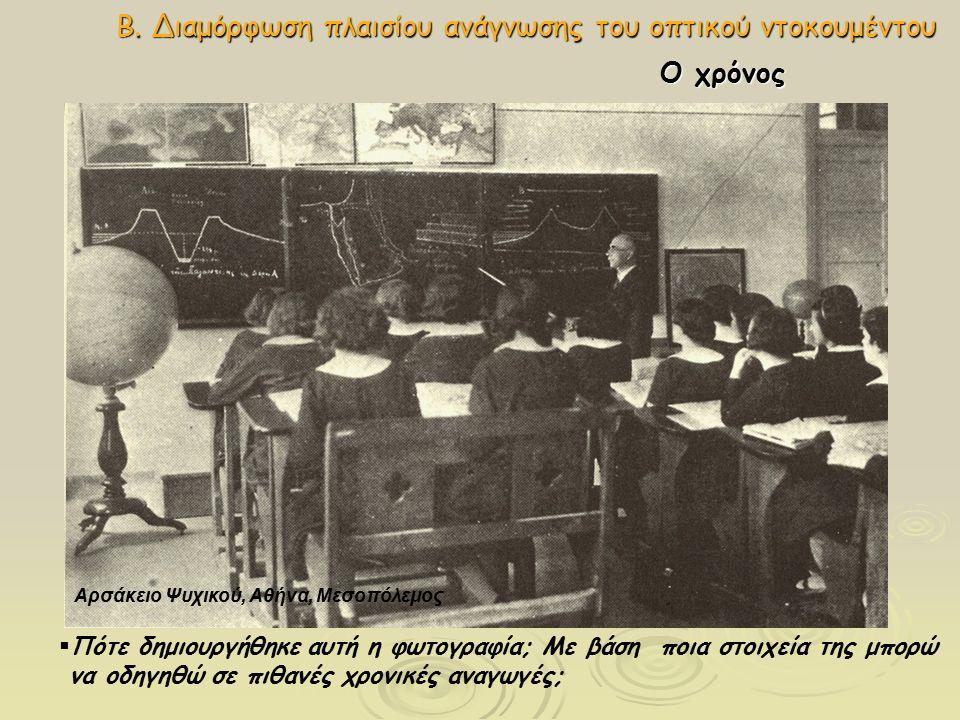 Β. Διαμόρφωση πλαισίου ανάγνωσης του οπτικού ντοκουμέντου Ο χρόνος  Πότε δημιουργήθηκε αυτή η φωτογραφία; Με βάση ποια στοιχεία της μπορώ να οδηγηθώ