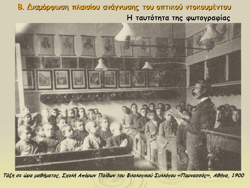 Τάξη σε ώρα μαθήματος, Σχολή Απόρων Παίδων του Φιλολογικού Συλλόγου «Παρνασσός», Αθήνα, 1900 Β.