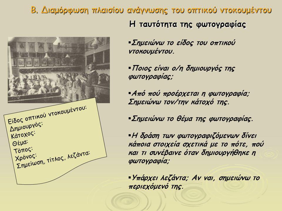 Β. Διαμόρφωση πλαισίου ανάγνωσης του οπτικού ντοκουμέντου  Σημειώνω το είδος του οπτικού ντοκουμέντου.  Ποιος είναι ο/η δημιουργός της φωτογραφίας;