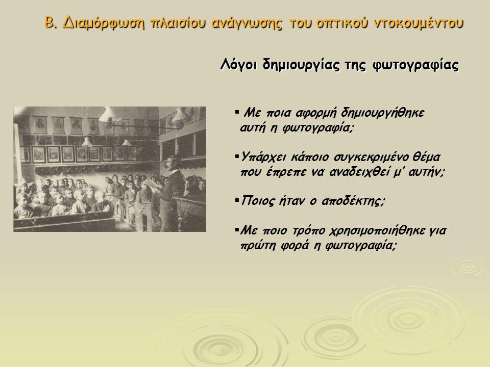 Λόγοι δημιουργίας της φωτογραφίας Β.Διαμόρφωση πλαισίου ανάγνωσης του οπτικού ντοκουμέντου Β.