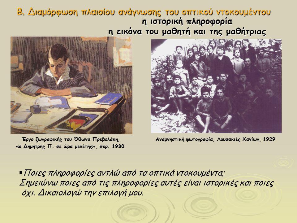 η ιστορική πληροφορία η εικόνα του μαθητή και της μαθήτριας Έργο ζωγραφικής του Όθωνα Πρεβελάκη, Αναμνηστική φωτογραφία, Λουσακιές Χανίων, 1929 «ο Δημήτρης Π.