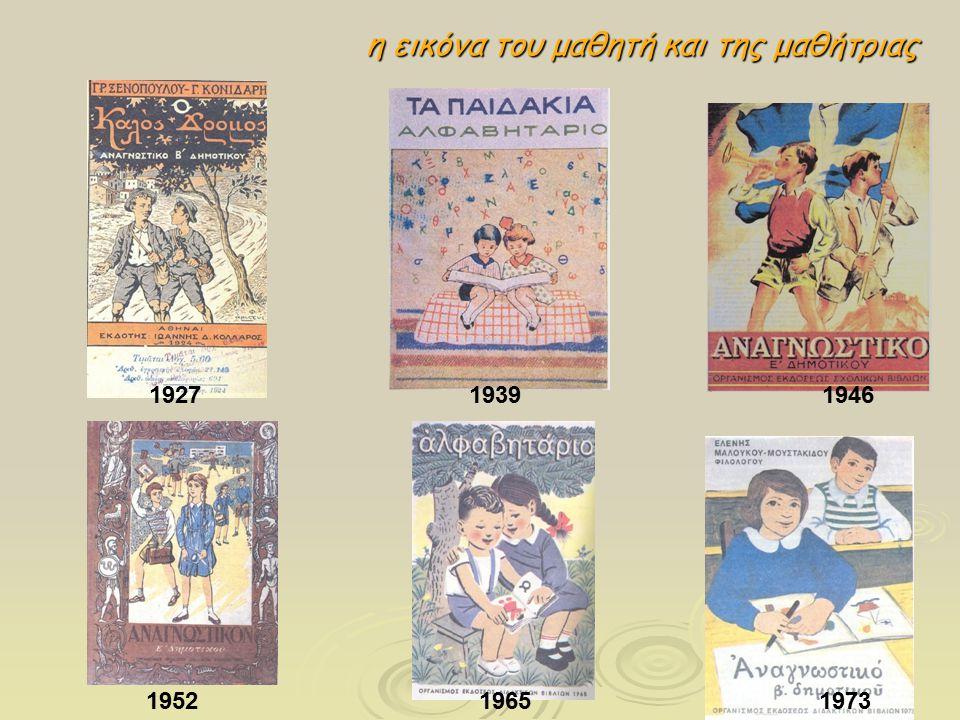 1927 1939 1946 1952 1965 1973 η εικόνα του μαθητή και της μαθήτριας