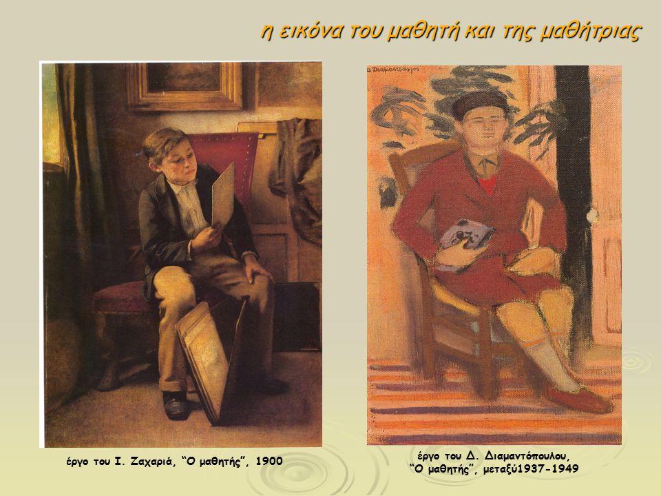 έργο του Ι.Ζαχαριά, Ο μαθητής , 1900 έργο του Δ.