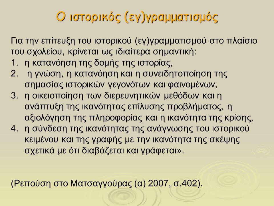 Θεματικό πεδίο Η αξιοποίηση της ιστορικής φωτογραφίας ως πρωτογενούς πηγής ιστορικής πληροφορίας, για τη διερεύνηση στοιχείων της εκπαιδευτικής πραγματικότητας στην Ελλάδα του 20ού αιώνα.