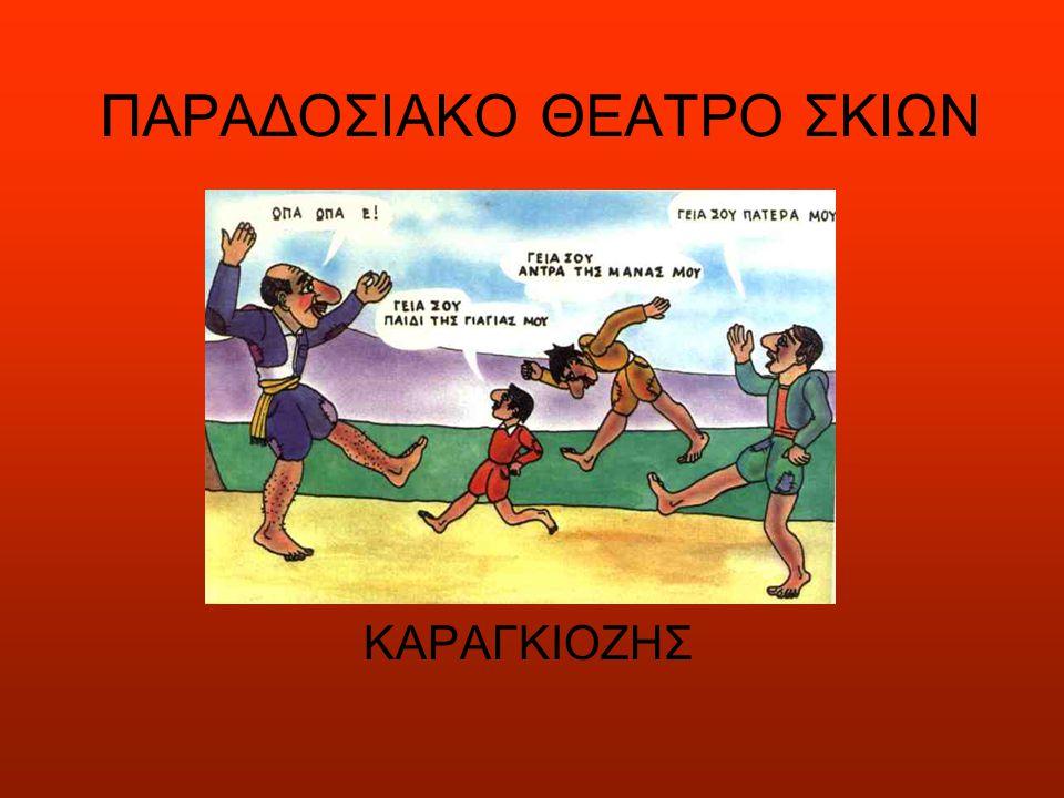 ΠΑΡΑΔΟΣΙΑΚΟ ΘΕΑΤΡΟ ΣΚΙΩΝ ΚΑΡΑΓΚΙΟΖΗΣ