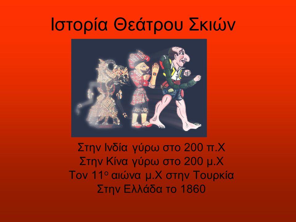 Ιστορία Θεάτρου Σκιών Στην Ινδία γύρω στο 200 π.Χ Στην Κίνα γύρω στο 200 μ.Χ Τον 11 ο αιώνα μ.Χ στην Τουρκία Στην Ελλάδα το 1860