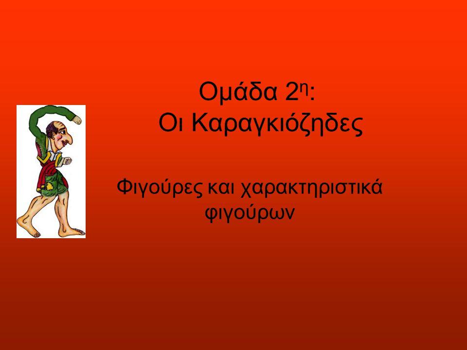 Γνωστές φιγούρες Καραγκιόζης Χατζηαβάτης Μπαρμπαγιώργος Βελιγκέκας ή Δερβενάγας Πασάς ή Βεζίρης Σταύρακας Μορφονιός Βεζιροπούλα Αγλαΐα