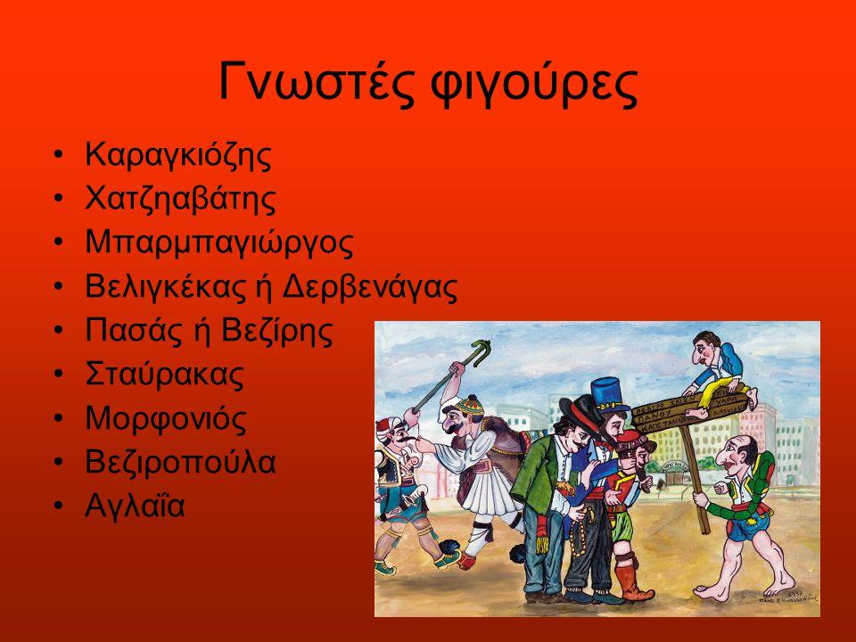 Ομάδα 3 η Οι Μορφονιοί Είδη φιγούρας Σκηνικά Κατασκευή Φιγούρων