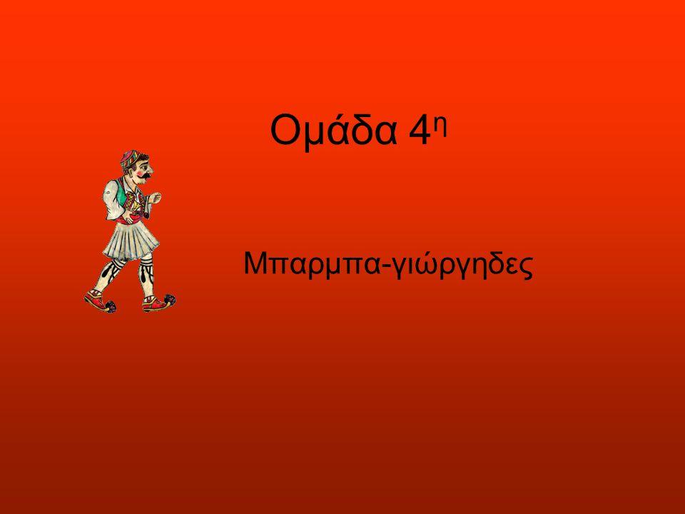 Παραστάσεις (Ο καραγκιόζης Γιατρός, Ζωγράφος, Ποδοσφαιριστής, ο γάμος του Καραγκιόζη κλπ) Μουσική (Ρεμπέτικα, Αμανέδες κλπ ) Καραγκιοζοπαίχτες (Σπαθάρης, Μόλλας,Σπανός κλπ)