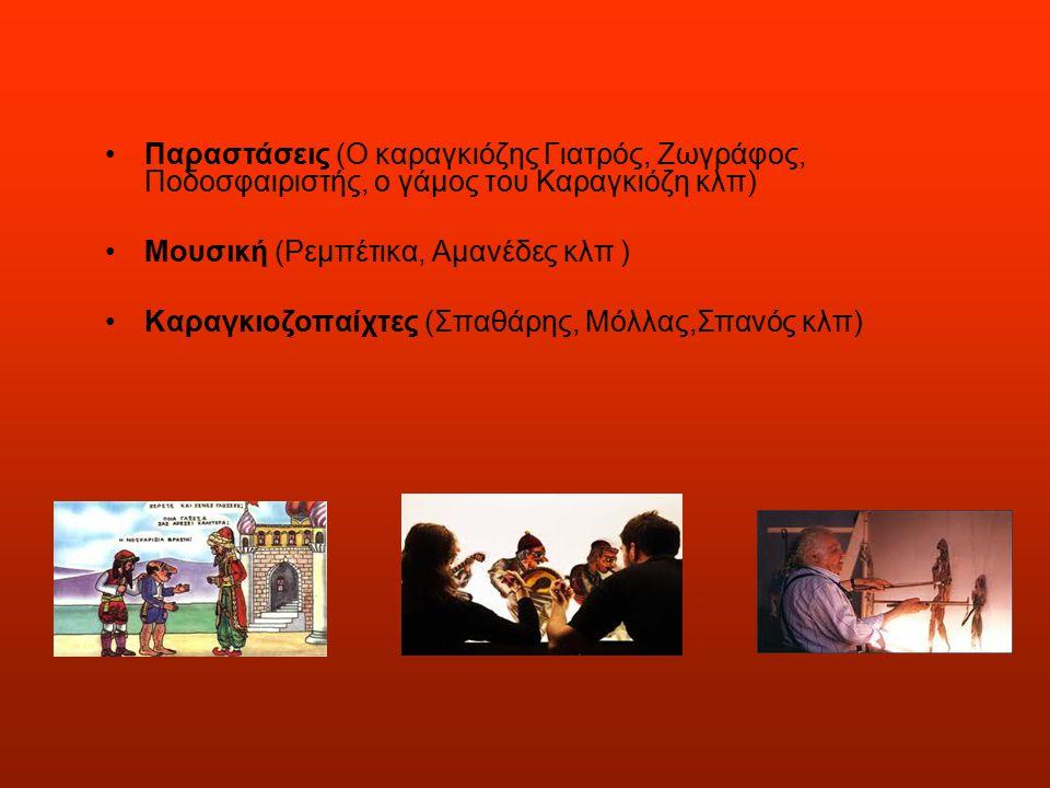 Παραστάσεις (Ο καραγκιόζης Γιατρός, Ζωγράφος, Ποδοσφαιριστής, ο γάμος του Καραγκιόζη κλπ) Μουσική (Ρεμπέτικα, Αμανέδες κλπ ) Καραγκιοζοπαίχτες (Σπαθάρ