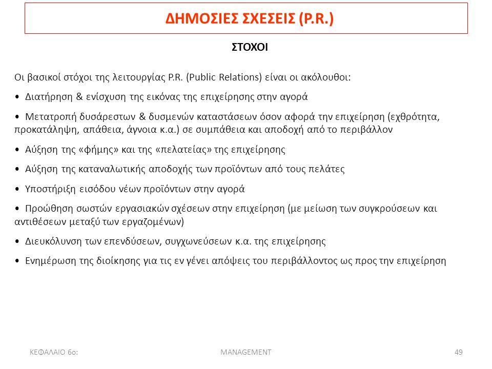 ΚΕΦΑΛΑΙΟ 6ο:MANAGEMENT49 ΔΗΜΟΣΙΕΣ ΣΧΕΣΕΙΣ (P.R.) Οι βασικοί στόχοι της λειτουργίας P.R.